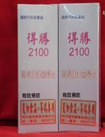 台湾明月 得胜2100