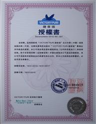 捷普瑞(南昌地区)授权书