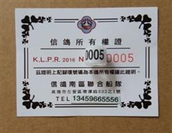 2016年台湾脚环KLPR保真!