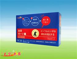 抗流感蛋白(鼻头发红特效)