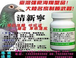 预防与治疗上下呼吸道与肠道疾病特效药-清