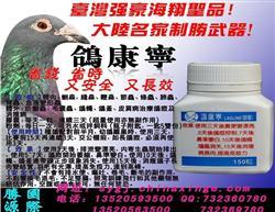 台湾原装进口-调理期专用,清理鸽体内,外虫,鸽痘-鸽康宁