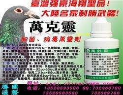 赛后预防与治疗病菌病毒性感染圣品-万克灵