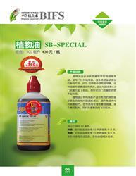 植物油 SB-SPECIAL