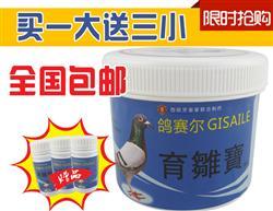 【育雏宝】鸽赛尔GISAILE鸽药一瓶全国包邮 买1大送3小 共600丸