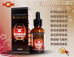 胜维血氧素-排除乳酸堆积  提高血氧含量