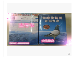 信鸽查号书2015年秋最新版成绩鸽公棚鸽协会