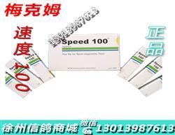 (全国包邮) 德国梅克姆速度100注射液 速度一百 比赛药 提速药