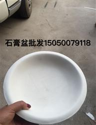 石膏盆(厂家批发)