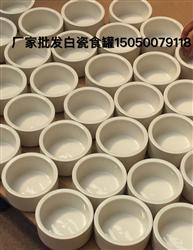 厂家批发白瓷食罐