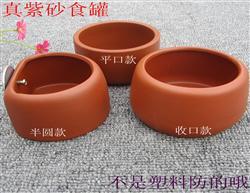 真紫砂食罐(生产厂家,批发另议)