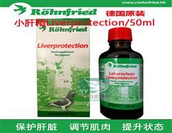 【小肝精Liverprotection】50ml/黑森药厂/德国隆飞尔原装/比赛用