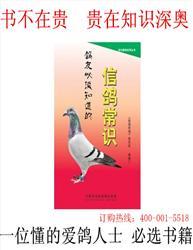 信鸽书籍【信鸽常识】信鸽书刊/鸽子药/鸽具/鸽子笼/信鸽饲养知识