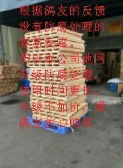 防腐竹木地网