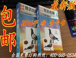 2016年秋 赛鸽档案--查号书 信鸽足环