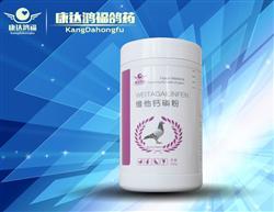 维他钙磷粉(加速换羽 强壮骨骼 提高种赛鸽活力)