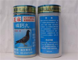 鸽友社磷钙丸