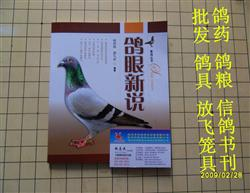 赛鸽杂志 养鸽书籍 鸽眼新说【新】