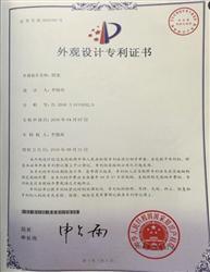 笼子专利证书