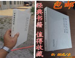 中华鸽坛名流 赛鸽书刊书籍