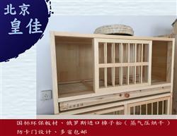 【无甲醛】环保型标准配对笼(推拉门)、巢箱、调节箱