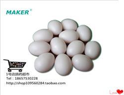 鸽具:香港maker鸽具/名家/鸽假蛋/实心蛋/粉红色蛋/引蛋/maker鸽子假蛋