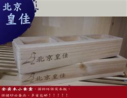 【全实木】高级小食盒