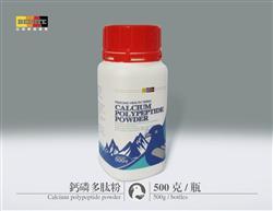 钙磷多肽粉