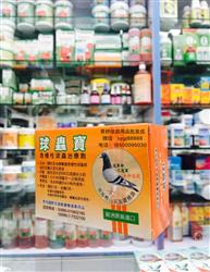 台湾黑马-球虫宝