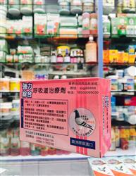 台湾黑马-呼吸道治疗剂
