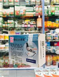 台湾黑马-肠炎治疗剂