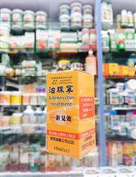台湾黑马-治腺宁