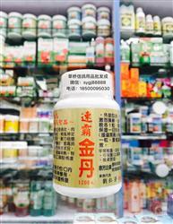台湾刘仁芳-速霸金丹