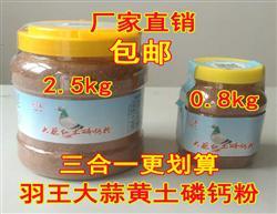 津羽王大蒜红土磷钙粉