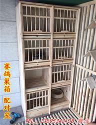 种鸽巢箱 赛鸽配对笼 信鸽组合巢箱 鸽子配对笼 鸽子笼