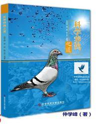 科学养鸽之道》全彩图精装版/赛鸽竞翔与疾