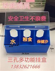 二代三孔挂盒