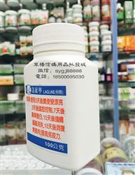 台湾富沛-鸽康宁粉剂(100g/瓶)