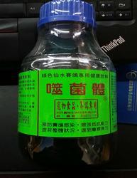 噬菌体(台湾明月)