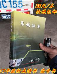 17年 最新赛鸽档案 成绩书 查号书