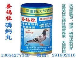 磷钙丸(养鸽社)