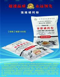 强维磷钙粉