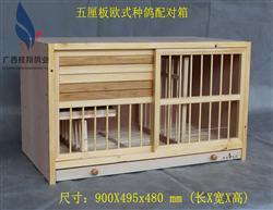 五厘板欧式种鸽配对箱