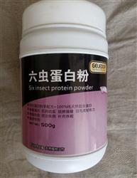 六虫蛋白粉