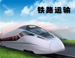 【铁路运输】