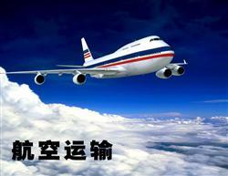 【航空运输】