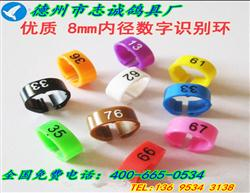 赛鸽记号环 开口塑料环 带数字编号