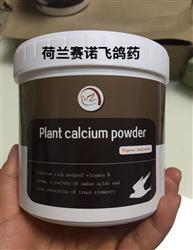 赛诺飞植物红宝钙粉