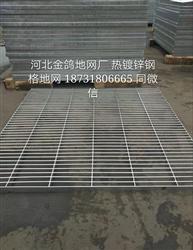 热镀锌钢格地网