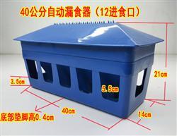 鸽用自动喂食器/料槽/食盒